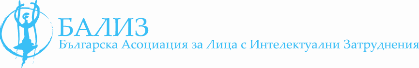 Бализ - Българска Асоциация за Лица с Интелектуални Затруднения